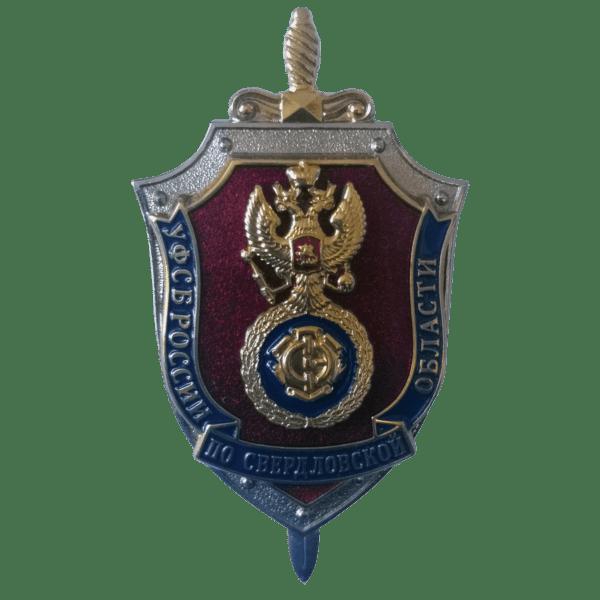 УФСБ Свердловской области