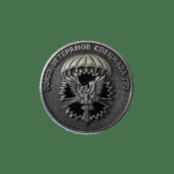 Союз ветеранов спецназа ГРУ