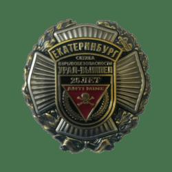 Служба взрывобезопасности «Урал-Вымпел»