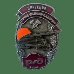 Дирекция аварийно-восстановительных средств