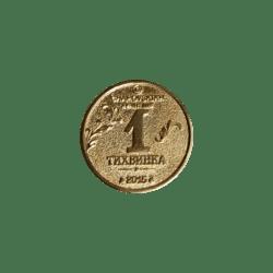 1 Тихвинка