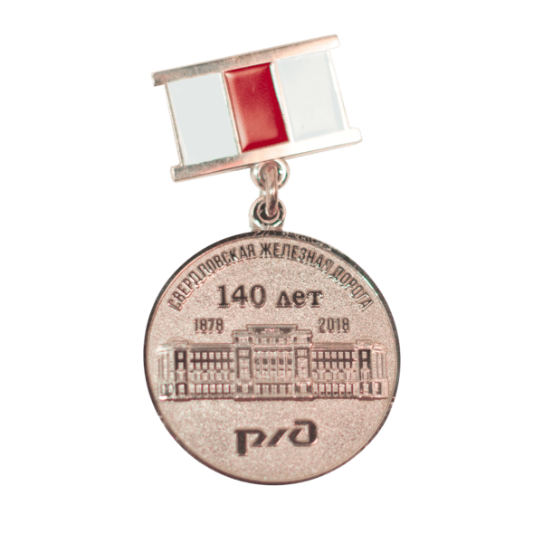 140 лет РЖД