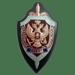 Плакетка ФСБ