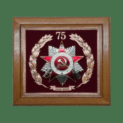 75 лет орден Отечественной войны большой
